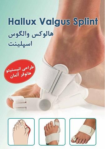 یک نمونه از آتل شصت پا جهت درمان هالوکس والوکس